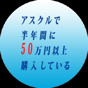 ソロエルアリーナ50万円以上購入